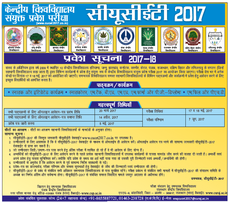 10 Key Features and Points of CUCET 2017, a common admission test for 10 Central Universities